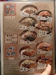 味噌屋 麺四朗メニュー1