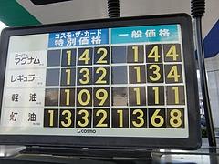 高松市内のコスモのガソリン単価