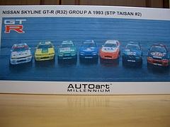 Gr.A GT-Rラインナップ