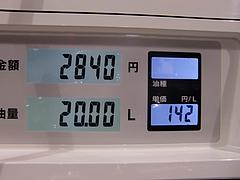 20100530給油量