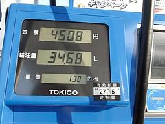 20091031給油量