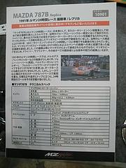 マツダ・787Bスペックシート