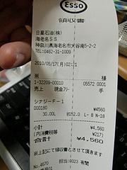 20100517海老名SA