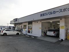東京スバル カースポット町田 店舗