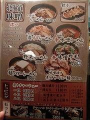 味噌屋 麺四朗メニュー2