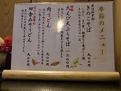 菊園季節のメニュー1