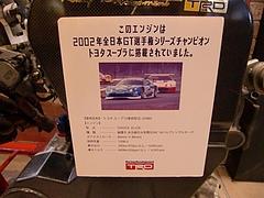 トヨタ 3S-GTEエンジン3