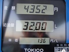 20100319給油量