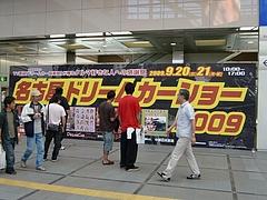 名古屋ドリームカーショー