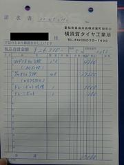 ミッションオイル交換の請求書