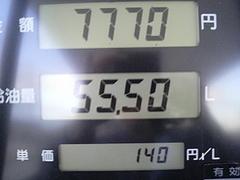 20100526給油量