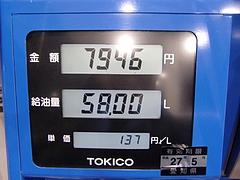 20100618給油量