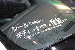 ダッジ・チャレンジャーSRT-8フロントガラス