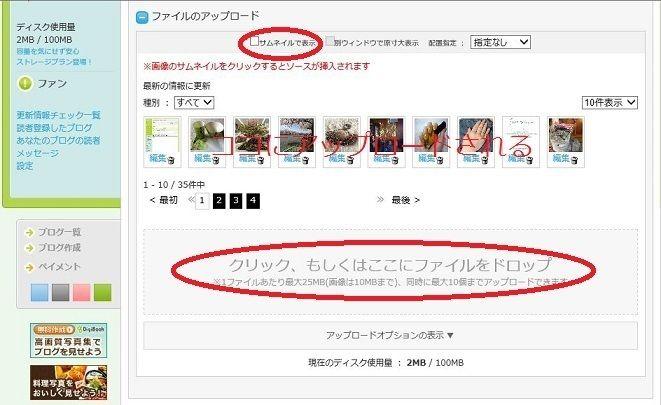 画像のアップ画面.JPG