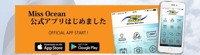 Missアプリ