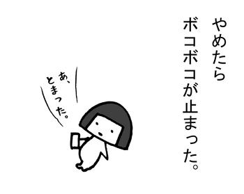 バブーと胎動1-5