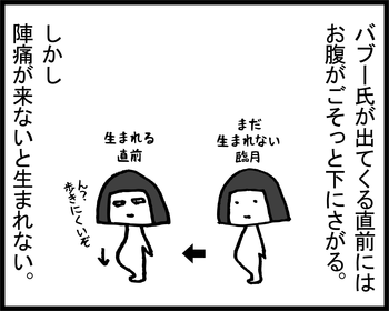 出産アタック1-1