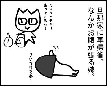 GWむくみ1-1