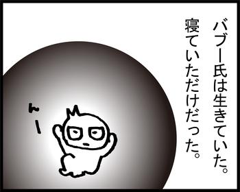 バブーと胎動2-3