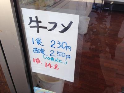 写真 2014-01-19 12 48 01