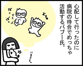バブーと胎動2-4