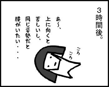 GWむくみ1-3