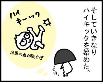 バブーと胎動4-5