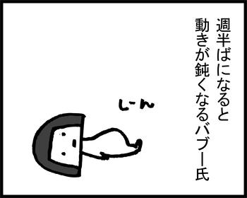 バブーと胎動4-1