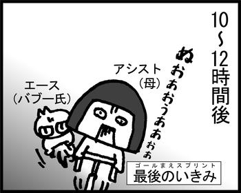 出産アタック1-4