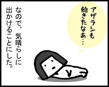 バブーと胎動4-2