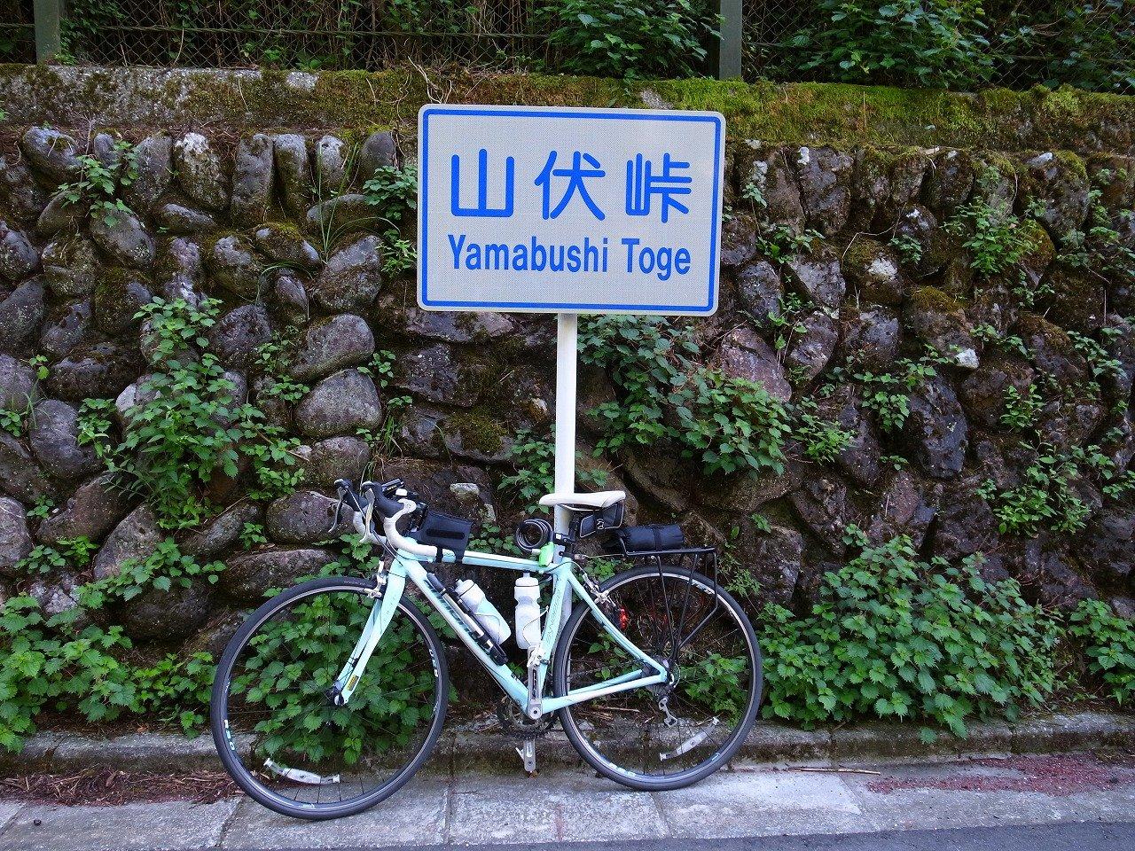 峠(やまぶしとうげ) 自転車 ...