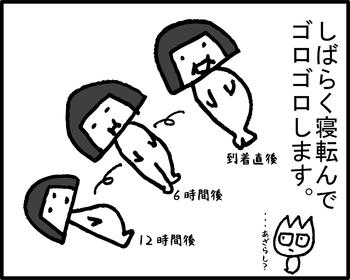 疲れとむくみ1-3