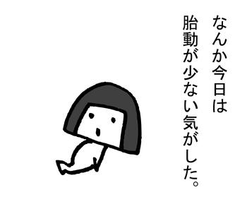 バブーと胎動1-1