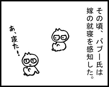 バブーと胎動3-3