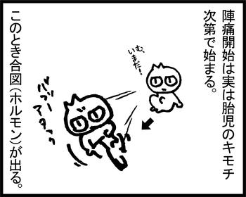 出産アタック1-2