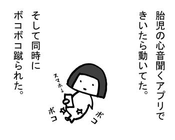 バブーと胎動1-2