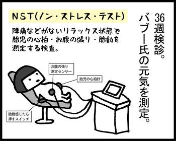 NSTトレーニング1-1
