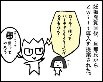Zwift1-1
