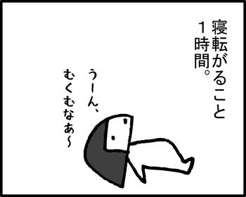 GWむくみ1-2