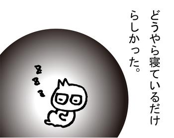 バブーと胎動1-3