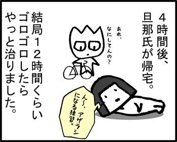 GWむくみ1-4