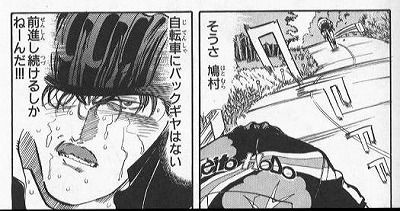 シャカリキ! 第15巻 011