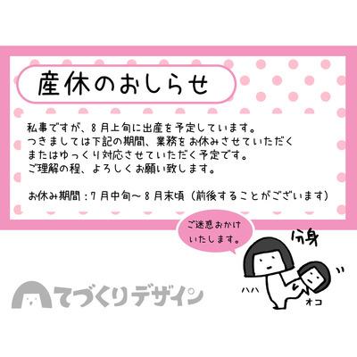 出産お知らせ_minne