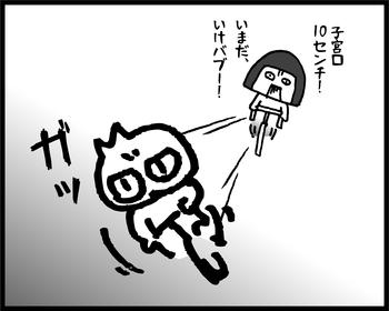 出産アタック1-5