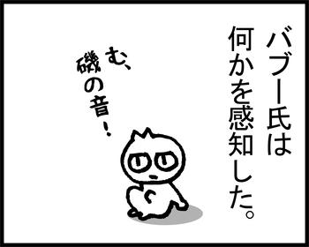 バブーと胎動4-4