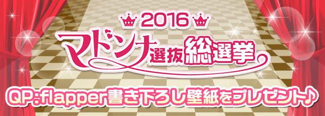 header_2016_gKidh7Pd