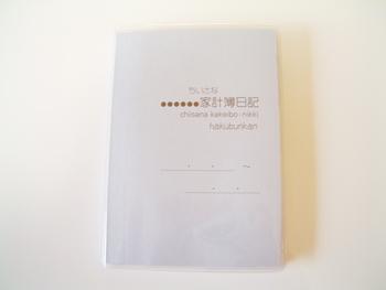 家計簿日記