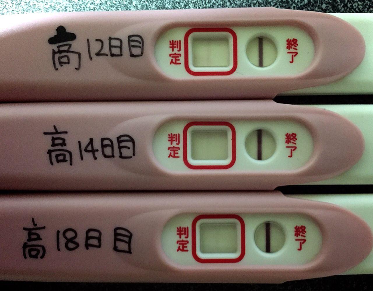 高温期18日目 検査薬