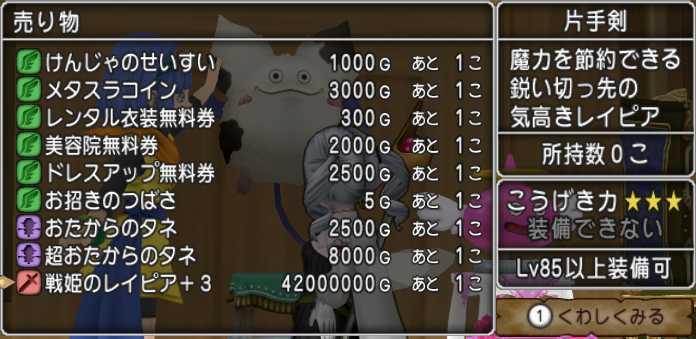 戦姫のレイピア 会心5.1%