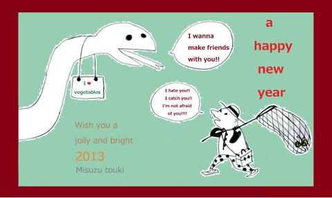 2013ブログ用 年賀挨拶2